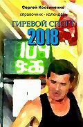 Сергей Косьяненко -Справочник-календарь. Гиревой спорт 2018