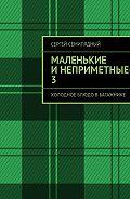 Сергей Семипядный -маленькие и неприметные-3