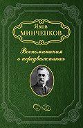 Яков Минченков -Клодт Михаил Петрович