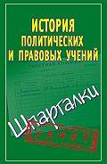 Светлана Князева - История политических и правовых учений. Шпаргалки