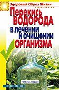Ирина Зайцева -Перекись водорода в лечении и очищении организма