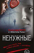 Александр Варго -Ненужные (сборник)