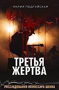 Лилия Подгайская -Третья жертва