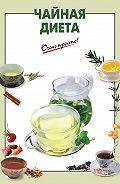 Г. Выдревич - Чайная диета