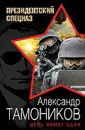 Александр Тамоников -Цель номер один