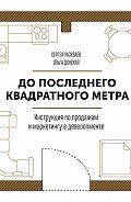 Сергей Разуваев - До последнего квадратного метра. Инструкция по продажам и маркетингу в девелопменте