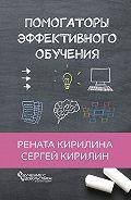 Рената Кирилина -Помогаторы эффективного обучения
