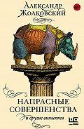 Александр Константинович Жолковский -Напрасные совершенства и другие виньетки