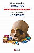 Эдгар Аллан По -Золотой жук / The Gold-bug (сборник)