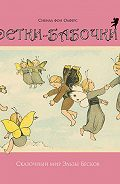 Сибилл Олферс -Детки-бабочки