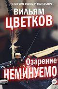 Вильям Цветков -Озарение неминуемо