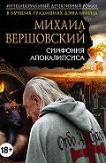 Михаил Вершовский - Симфония апокалипсиса