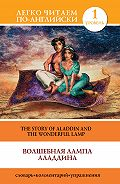 Волшебная лампа Аладдина / The Story of Aladdin and the Wonderful Lamp
