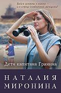 Наталия Миронина -Дети капитана Гранина. Нерпа моя глупая (сборник)