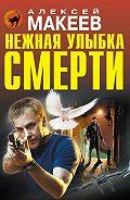 Алексей Макеев -Нежная улыбка смерти