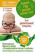 Надежда Андреева - Первый год жизни решает все! 365 секретов правильного развития. Этот удивительный младенец
