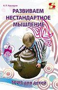 Андрей Кашкаров -Развиваем нестандартное мышление. ТРИЗ для детей