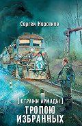 Сергей Коротков - Стражи Армады. Тропою избранных