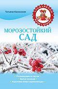 Татьяна Калюжная -Морозостойкий сад