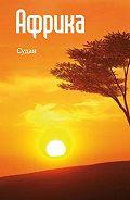 Илья Мельников - Северная Африка: Судан