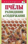 Тамара Руцкая -Пчёлы. Разведение и содержание