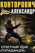 Александр Конторович -Ответный удар «попаданцев»