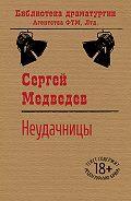 Сергей Медведев -Неудачницы