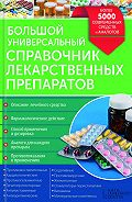Руслан Герасимов - Большой универсальный справочник лекарственных препаратов. Более 5000 современных средств и аналогов