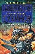 Сергей Сухинов -Галактический Мессия