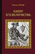 Михаил Попов - Капер Его Величества