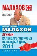 Геннадий Малахов -Лунный календарь здоровья на каждый день 2011 года