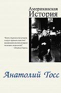 Анатолий Тосс -Американская история
