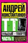 Андрей Константинов -Тульский – Токарев. Часть1