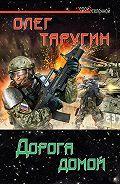 Олег Таругин -Дорога домой