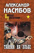 Александр Насибов - Тайник на Эльбе