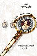 Елена Арсеньева - Жертва вечерняя (Евпраксия Всеволодовна и император Генрих IV)