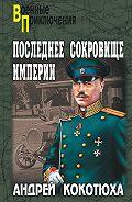 Андрей Кокотюха -Последнее сокровище империи