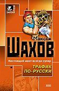 Максим Шахов -Трафик по-русски