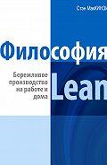 Эндрю Штайн - Философия Lean. Бережливое производство на работе и дома