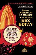 Дипак Чопра - Почему Вселенная не может существовать без Бога? Мой ответ воинствующему атеизму, лженауке и заблуждениям Ричарда Докинза