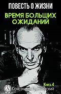 Константин Паустовский -Время больших ожиданий