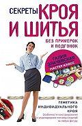 Галия Злачевская -Секреты кроя и шитья без примерок и подгонок