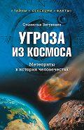 С. Н. Зигуненко - Угроза из космоса. Метеориты в истории человечества