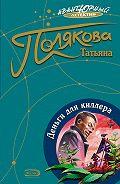 Татьяна Полякова -Деньги для киллера