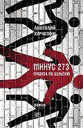 Анатолий Курчаткин -Минус 273 градуса по Цельсию. Роман