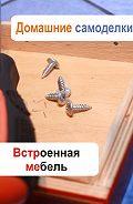 Илья Мельников -Встроенная мебель