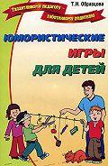 Татьяна Образцова -Юмористические игры для детей