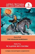 Томас Майн Рид - Всадник без головы / The Headless Horseman