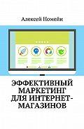Алексей Номейн - Эффективный маркетинг дляинтернет-магазинов