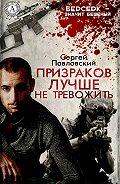 Сергей Павловский - Призраков лучше не тревожить